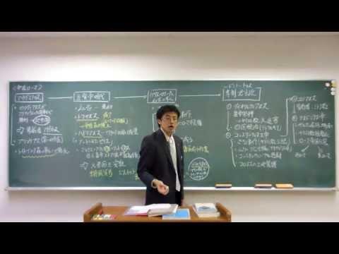 反転授業 津久井薫先生の世界史「帝政ローマ」