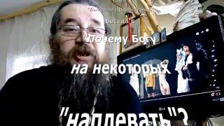 Почему Богу на некоторых наплевать Бытовое православие 8