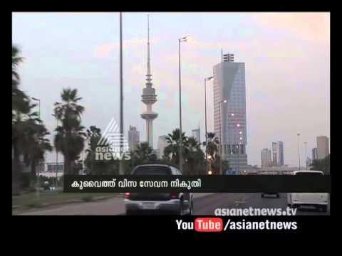 കുവൈത്ത് വിസ ചാര്ജ് വര്ദ്ധന Kuwait : foreign visa service charge hike | Gulf News