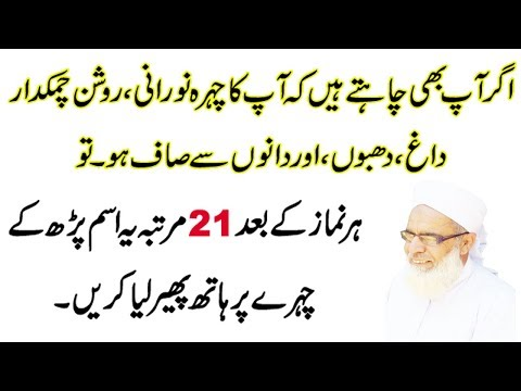 Wazifa For Beauty Face | 100% Working Wazifa For Beauty | خوبصورتی کے لئے وظیف