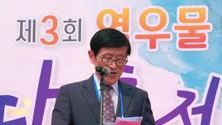 2019년 제3회 열우물 단오축제