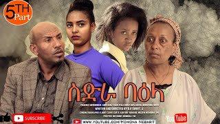 HDMONA - Part 5 - ስድራ ባዕላ ብ ዳኒኤል Sidra Baela by DR.Sweet.J New Eritrean Film 2020