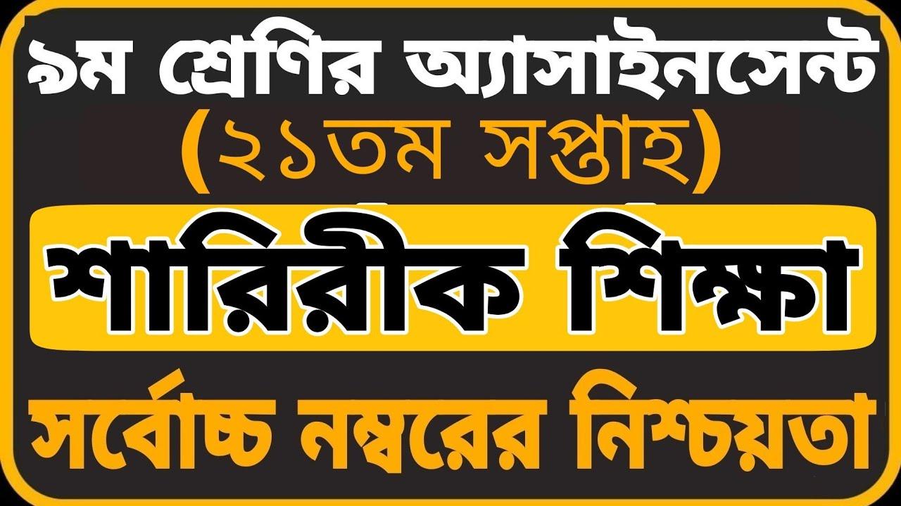 Class 9 Sharirik Shikkha Assignment 21th week || Assignment Class 9 21th Week|| Class 9 Assignment