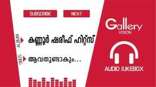 Avathundakum│Kannur Shereef Hits Vol 2 │Gallery JukeBox