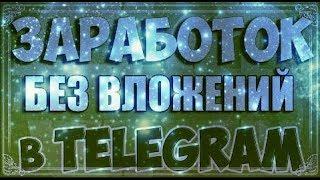 КАК создать канал в телеграм для заработка