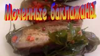 Моченные баклажаны.Рецепт приготовления баклажан.