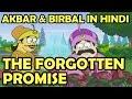 Akbar Birbal Animated Moral Stories || The Forgotten Promise || Hindi Vol 2