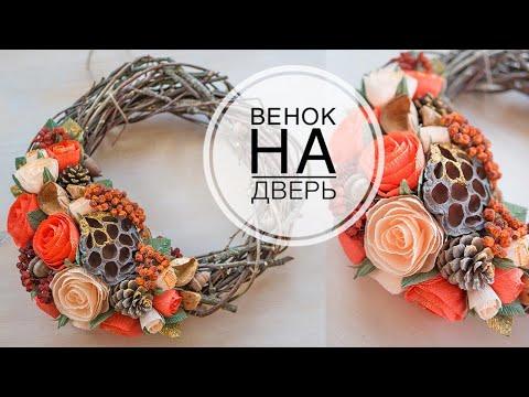 Осенние венки своими руками