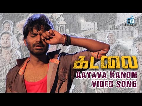 Kadalai - Aayava Kanom Video Song | Ma Ka Pa Anandh, Aishwarya Rajesh | Sam CS | Trend Music