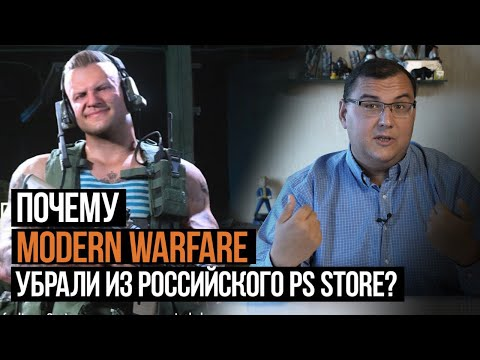 Почему Modern Warfare исчез из русского PS Store? В рознице игры тоже не будет?