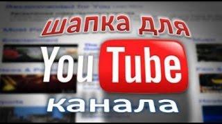 Шапка для канала YouTube #ютуб