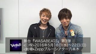 「WASABEATS」第3弾 【公演日程】 2016/05/18(水)~05/22(日) Zeppブル...