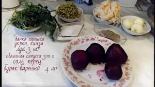 Свекольный салат с квашеной капустой