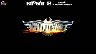 Bongu Tamil Movie | Vaanam