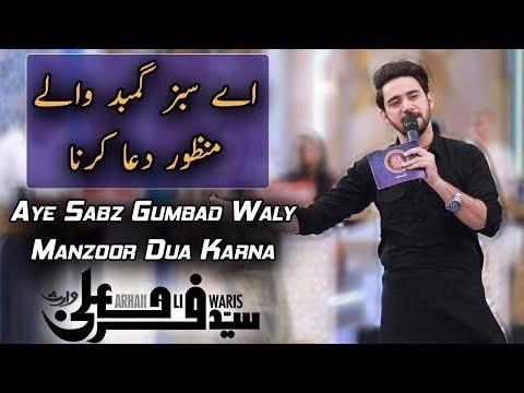 Aye Sabz Gumbad Wale Manzoor Dua Karna | Naat By Farhan Ali Waris | Ramazan 2018 | Aplus
