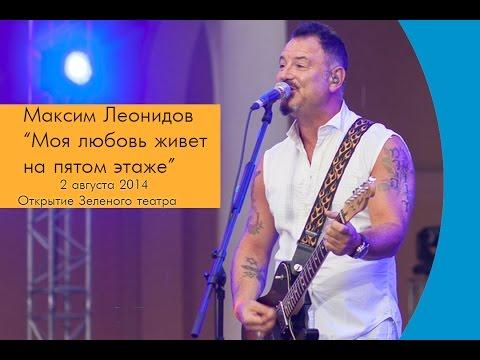 Максим Леонидов - Моя любовь на пятом этаже (Зеленый театр 2014)