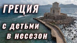 Греция с детьми в несезон Пелопоннес