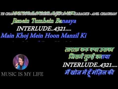 Ye Chand Sa Roshan Chehra - Karaoke With Scrolling Lyrics Eng. & हिंदी