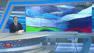 О государственном визите Президента Российской Федерации в Республику Узбекистан