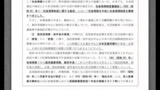 【LEC 社会保険労務士】2013年合格目標:新合格講座 基礎編 第1回 thumbnail