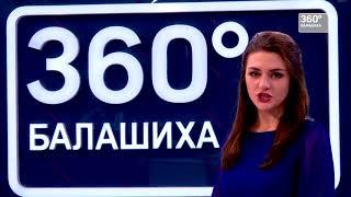 НОВОСТИ 360 БАЛАШИХА 04.10.2017