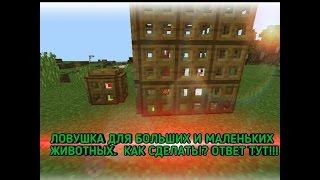 механизмы Minecraft PE: 8 ТОП 2 ЛОВУШКИ ДЛЯ ЖИВОТНЫХ. (БУДЬ СЫТЫМ)