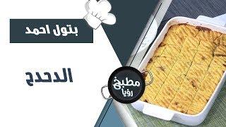 الدحدح - بتول احمد