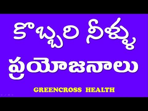 telugu health tips కొబ్బరి నీళ్ళు ప్రయోజనాలు  benefits of coconut water health tips