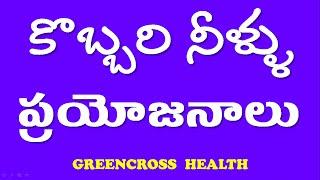 telugu health tips క బ బర న ళ ళ ప రయ జన ల  benefits of coconut water health tips