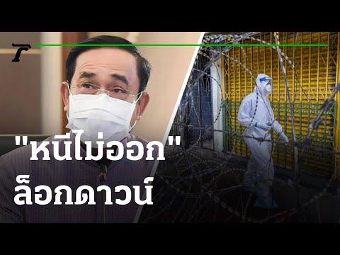 """""""หนีไม่ออก"""" กับมาตรการล็อกดาวน : ขีดเส้นใต้เมืองไทย   09-07-64   ข่าวเที่ยงไทยรัฐ"""
