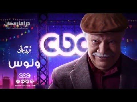 الإعلان الأول مسلسل #ونوس على Cbc رمضان 2016 / دراما رمضان