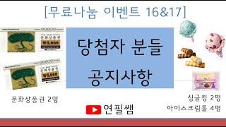 문화상품권&베라 아이스크림 당첨자 공지사항