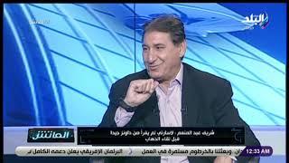 الماتش - لقاء مع الكابتن شريف عبد المنعم مع زكريا ناصف