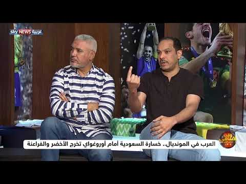 المغرب ومصر والسعودية يودعون روسيا في سابع أيام المونديال  - نشر قبل 9 ساعة