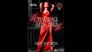 Анна Плетнёва ''Винтаж''  Немного Рекламы (ft. Clan Soprano)