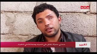 حسني حمزة نضال في السراء ومعاناة في الضراء | تقرير محمد عبدالكريم - يمن شباب
