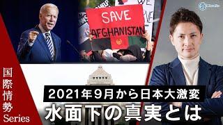 【夜明けは近い?】2021年9月以降日本は激変する、アフガン陥落、バイデン、自民党総裁選候補、総選挙...