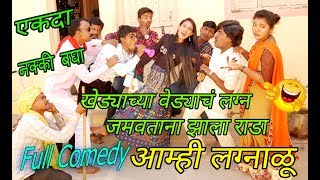 लग्नासाठी गेले मुलगी बघायला, Dulha vs Dulhan - Part-1,Full Comedy by pandurang waghmare