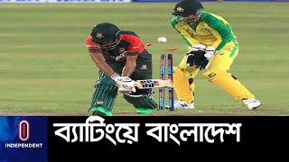 (LIVE) একের পর  এক উইকেট হারিয়ে দিশেহারা বাংলাদেশ ।। Ban vs Aus T20 Match