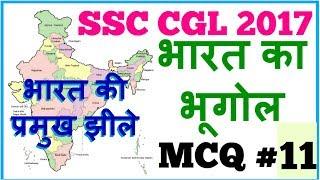 भारत की प्रमुख झीलें   indian geography MCQ in Hindi part 11   Important Lakes in India  GK in Hindi