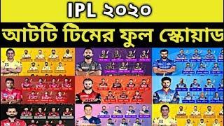 IPL 2020 AUCTION : আটটি IPL টিমের সম্পূর্ণ ফাইনাল স্কোয়াড    দেখুন কোন টিমে কোন প্লেয়ার রয়েছে