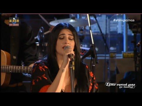 Sarina Cross - An eisai ena asteri ft Konstantinos Tsahouridis (Live in Athens,Greece)
