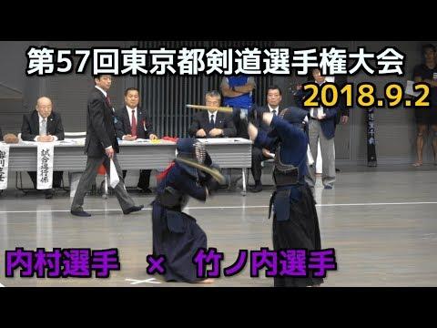 第57回 東京都剣道選手権大会 2018 内村選手×竹ノ内選手