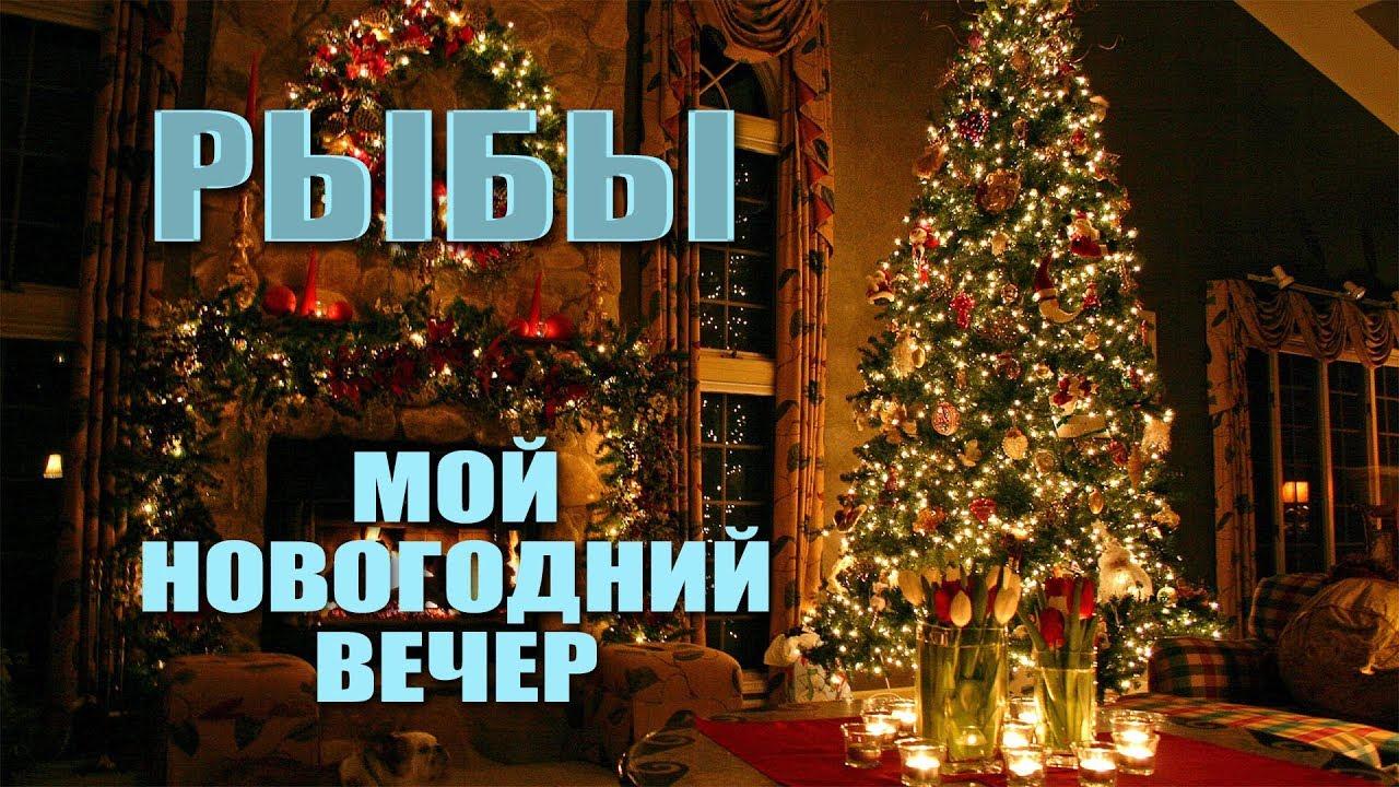 РЫБЫ — Мой Новогодний Вечер