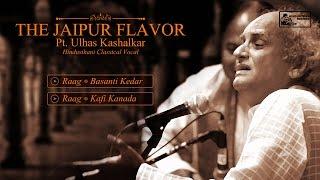 Pt. Ulhas Kashalkar | Hindustani Classical | Raag Basanti Kedar | Raag Kafi Kanada