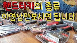 [제품소개/나눔] 핸드타카&타카핀의 종류와 사용…