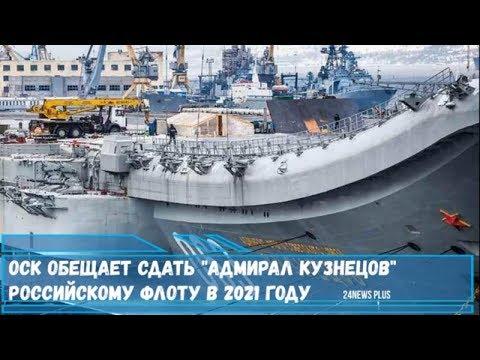ОСК обещает сдать Адмирал Кузнецов российскому флоту в 2021 году