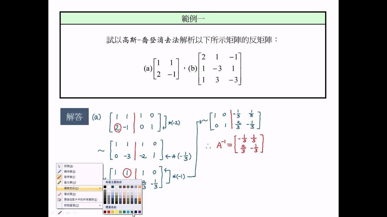 【教學影片】提要192:以高斯-喬登消去法求反矩陣 講師:中華大學土木系呂志宗教授 - YouTube