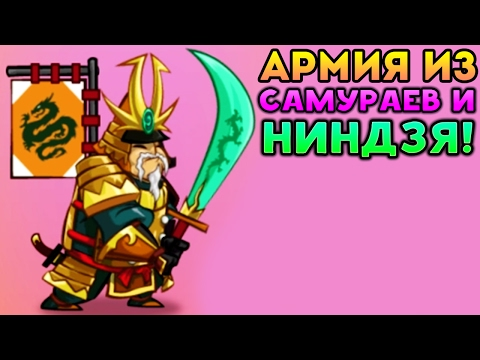 АРМИЯ ИЗ САМУРАЕВ И НИНДЗЯ! - Tower Conquest