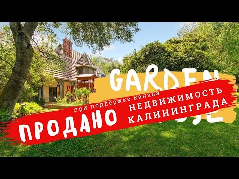 Купить дом в Калининграде.GARDEN HOUSE.